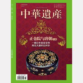 《中华遗产》201911 正仓院与唐朝