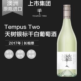 Tempus Two天树银标长相思干白葡萄酒2015年750毫升/瓶