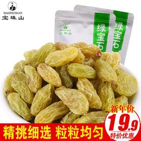 宝珠山 新疆吐鲁番绿宝石葡萄干250g*2袋