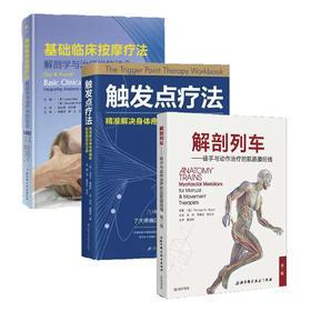 基础临床按摩疗法+ 解剖列车(第3版)+触发点疗法 北京科学技术出版社