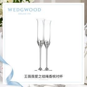 WEDGWOOD王薇薇Vera Wang爱之结绳香槟杯红酒杯高脚对杯结婚礼物