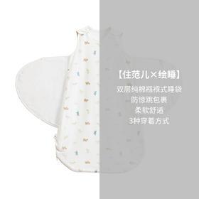 Letsleep/绘睡婴儿睡袋 婴童春夏睡袋 宝宝棉针织襁褓睡袋