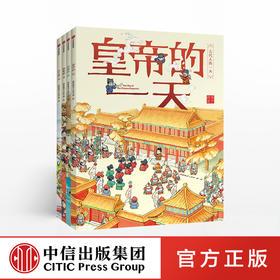 【3-8岁】古代人的yi天(套装共4册)段张取艺工作室 著 中信出版社图书 正版书籍
