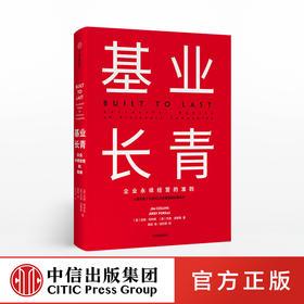 基业长青 吉姆柯林斯 著 企业永续经营准则 管理理论 管理原则 企业管理 中信出版社图书 正版书籍