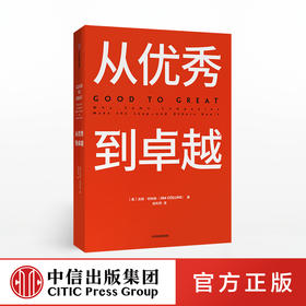 从youxiu到卓越 吉姆柯林斯 著 预售 经典管理畅销书 企业管理 管理理论 畅销百万册的管理智慧 11月下旬发货 中信出版社图书 正版