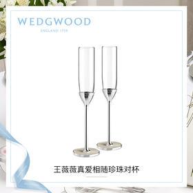 【WEDGWOOD 王薇薇Vera Wang】真爱相随珍珠香槟杯高脚杯酒杯结婚礼物