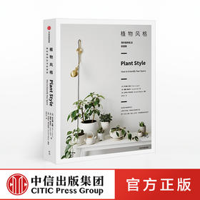 植物风格 我的植物生活新提案 阿兰娜兰根 著 室内植物教科书 养护和设计  中信出版社图书 正版书籍