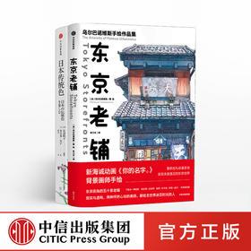 日本手绘特色(套装共2册)东京老铺+日本传统色 乌尔巴诺维斯 长泽阳子 著 中信出版社图书 正版书籍