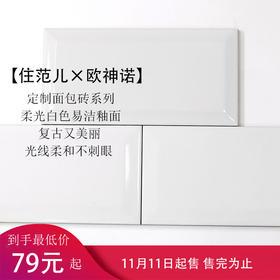 *住范儿甄选【住范儿 X 欧神诺】面包砖系列墙砖 200*100 50片/箱