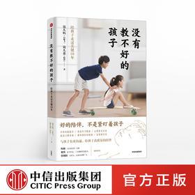 没有教不好的孩子 钱儿妈 著 预售 中国家庭教育的痛点 分享亲子沟通解决之道 11月下旬发货 中信出版社图书 正版书籍