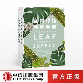 室内绿植完整手册 我的植物生活新提案 劳伦卡米雷利 著 预售 科学养护绿植 塑造空间美学 11月中旬发货 中信出版社图书 正版书籍