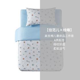 Letsleep/绘睡儿童三件套高支高密全棉80支床单被套儿童床品