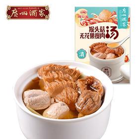 广州酒家猴头菇无花果瘦肉汤营养无添加家常汤水懒人方便速食即食