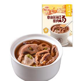 广州酒家广府靓汤章鱼莲藕瘦肉汤无添加营养汤水懒人方便速食即食