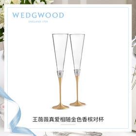 【WEDGWOOD 王薇薇Vera Wang】真爱相随金色香槟杯酒杯高脚杯结婚礼物
