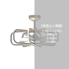 渴望吊扇灯 | 巴克斯系列