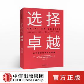 选择卓越 吉姆柯林斯 著 预售 基业长青  企业管理 11月下旬发货 中信出版社图书 正版书籍