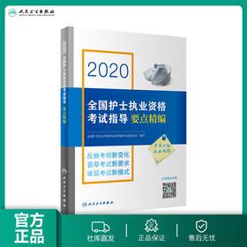 2020全国护士执业资格考试指导要点精编