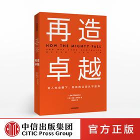 再造卓越 吉姆柯林斯 著 基业长青系列作品 企业洞察危机 企业管理 中信出版社图书 正版书籍