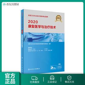 2020全国卫生专业技术资格考试指导——康复医学与ZHILIAO技术