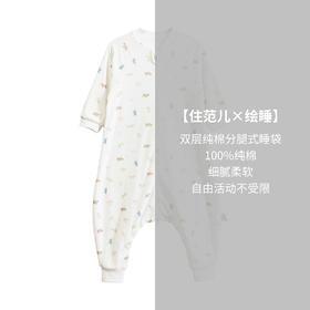 Letsleep/绘睡婴儿睡袋儿童春秋宝宝棉针织分腿睡袋防踢被四季通
