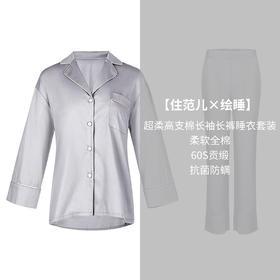 Letsleep/绘睡情侣睡衣套装全棉家居服套装长袖长裤起居服