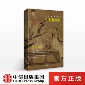西方视野里的中国画家 拉斐尔佩初兹 著 汉学界的诺贝尔奖儒莲奖 中国画入门书佳作 中信出版社图书 正版书籍
