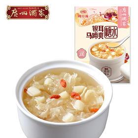 广州酒家冰糖银耳马蹄爽糖水营养甜品懒广式甜汤人方便速食即食
