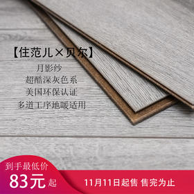 *住范儿甄选【住范儿 X 贝尔】月影纱强化复合地板 6块/箱 一箱起售