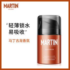【轻薄锁水 易吸收】MARTIN马丁男士焕肤乳-保湿 补水 乳液50ml
