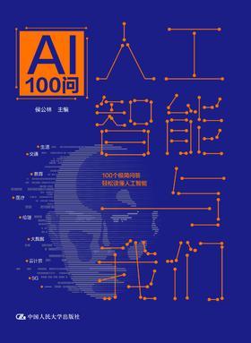 人工智能与我们:AI100问   侯公林 人大出版社