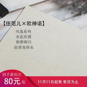 *【住范儿 X 欧神诺】风逸系列仿古水泥小地砖 300*300 11片/箱