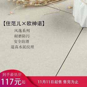 *【住范儿 X 欧神诺】风逸系列仿古水泥大地砖 600*600 4片/箱