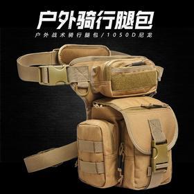 【防水防刮/超轻抗撕裂】多功能战术腿包