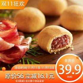 嘉华现烤云腿小饼(8枚装)*2   400g