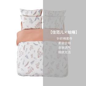 Letsleep/绘睡裸感超柔针织棉四件套精梳细绒棉床品件套床单被套