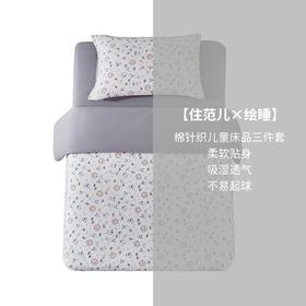 Letsleep/绘睡针织棉儿童床品三件套被套床单枕套