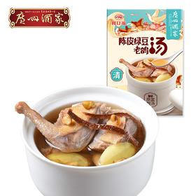 广州酒家广府靓汤陈皮绿豆老鸽汤无添加营养汤水懒人方便速食即食