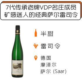 冯·佛尔萨尔雷司令珍藏白葡萄酒2016 Von Hovel Saar Riesling Kabinett 2016