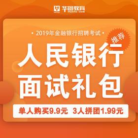 2020中国人民银行面试礼包【添加客服微信xjhtjy2020领取】