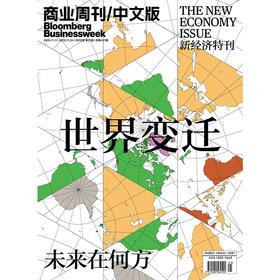 《商业周刊中文版》 2019年11月第21期
