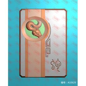 A10629 十二生肖 蛇  46牌子 平面浮雕图纸