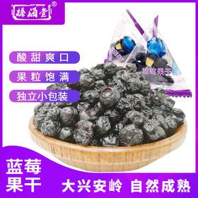 榛海堂蓝莓果干250g