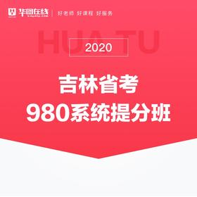 2020吉林省考系统提分班【20期】