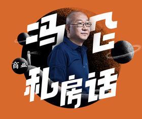 《冯仑商业私房话》音频节目兑换码