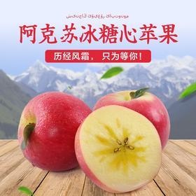 【顺丰】正宗新疆阿克苏冰糖心苹果大果新鲜水果脆甜多汁8斤装