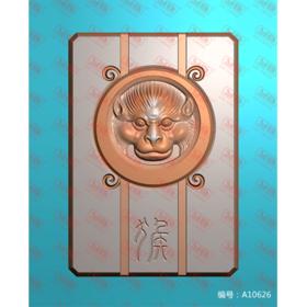 A10626 十二生肖 猴 46牌子 平面浮雕图纸