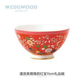 【WEDGWOOD 漫游美境】玮致活漫游美境11cm礼品碗骨瓷饭碗欧式餐碗瓷碗礼盒