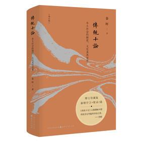 《传统十论》 汉唐文化