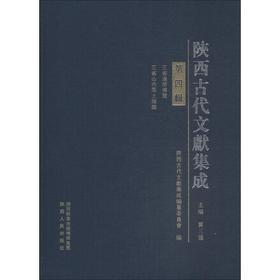 陕西古代文献集成 第4辑